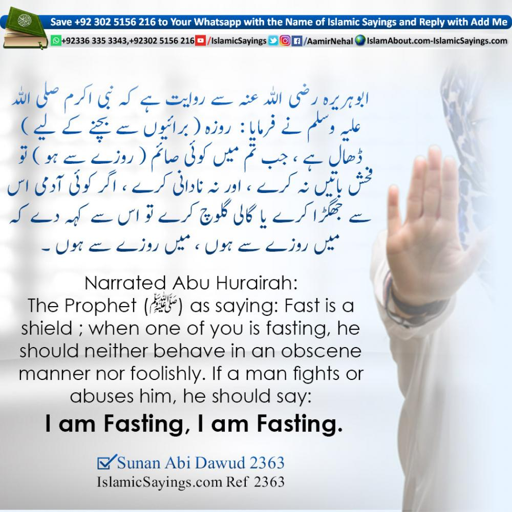 If a man fights or abuses him, he should say: I am fasting, I am fasting by  Islamic Sayings | Ramadan | Islamic Sayings